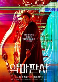 #RedShoes #ChoiMyungGil #SoYiHyun #kdrama #kdramas #koreandrama Jung So Min, Kim Min, Drama News, Watch Korean Drama, Park Jin Young, Long Time Friends, Evil People, Important People, He Is Able
