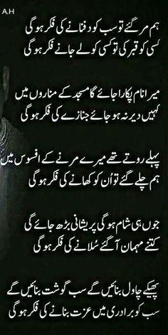sad poetry in urdu Poetry Quotes In Urdu, Best Urdu Poetry Images, Urdu Poetry Romantic, Love Poetry Urdu, My Poetry, Urdu Quotes, Quotations, Qoutes, Nice Poetry