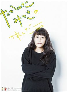 Amazon | 高畑充希 2016年 カレンダー 壁掛け B2 | ハゴロモ http://www.amazon.co.jp/dp/B014PBCRKA/ref=cm_sw_r_tw_dp_09c7wb05V55JC #高畑充希 #Mitsuki_Takahata