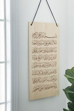 24 x 12 inches in size, this hanging Ayatul Kursi has been etched in a wood panel + comes with hanging holes + cord for easy mounting.additional sizes may be available, please message for detai. Ayatul Kursi, Wood Paneling, Wood Art, Tulip, Cord, How To Apply, Tea, Wooden Art, Cable