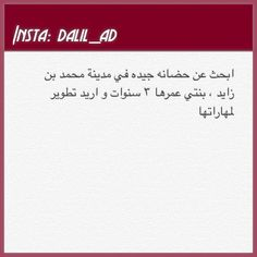 #دليل_ابوظبي_حضانه#دليل_ابوظبي_محمد_بن_زايد by dalil_ad