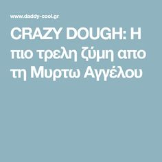 CRAZY DOUGH: Η πιο τρελη ζύμη απο τη Μυρτω Αγγέλου