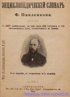 ЭНЦИКЛОПЕДИЧЕСКІЙ СЛОВАРЬ Ф.Павленкова, 1913 г.