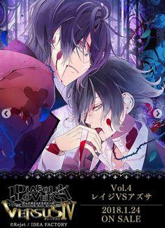 Diabolik Lovers Versus IV (vol. 4) - Reiji Sakamaki, Azusa Mukami