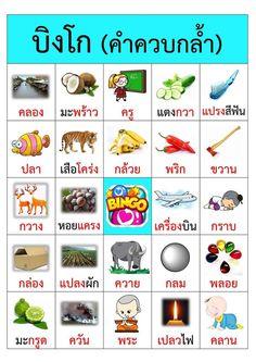 รวมสื่อการสอนเพื่อการศึกษาไทย: เกมบิงโก (BINGO)คำควบกล้ำ Flower Background Wallpaper, Flower Backgrounds, Thai Phrases, Learn Thai, English Phrases, Math Activities, Bingo, Games For Kids, Vocabulary
