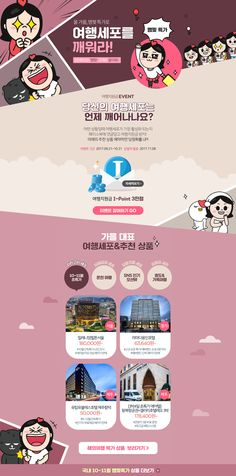 인터파크 투어_여행세포를 깨워라! 맴찢 특가_171011 Online Flyers, Korea Design, Food Poster Design, Event Banner, Promotional Design, Event Page, Email Campaign, Website Layout, Web Design Inspiration