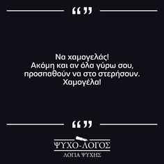 Caption Quotes, Greek Quotes, English Quotes, Story Of My Life, Love Quotes, Wisdom, Messages, Mood, Motivation