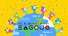 SAGOJOは、旅先でコンテンツ製作の「シゴト」をする事で、企業から報酬として「リターン」を受け取りながら旅する事ができる「すごい旅人求人サイト」です。