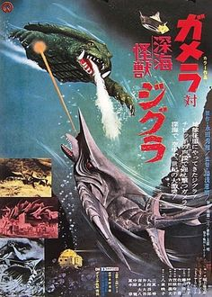 Gamera vs. Zigra movie poster http://ethanvanderbuilt.com/2014/01/24/gamera-vs-guiron-monster-movie-fun/