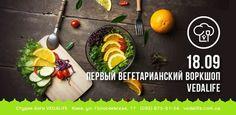 Кулинарная школа Vedalife, г. Киев (Украина, Ukraine, Україна) - http://moji.com.ua/events/kulinarnaya-shkola-vedalife