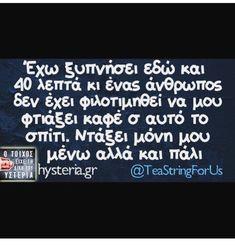 Greek Quotes, Funny, Funny Parenting, Hilarious, Fun, Humor