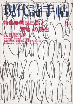 "anamon-book: "" 現代詩手帖 1980年4月号 特集:黒田三郎と「荒地」の現在 思潮社 表紙:李禹煥 """
