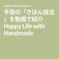 手芸の「きほん技法」を動画で紹介 Happy Life with Handmade With, Happy Life, Math Equations, Handmade, The Happy Life, Hand Made, Handarbeit