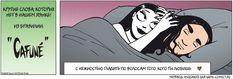 Комиксы про Неми 150528 #4008
