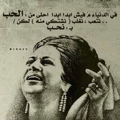 44 Best Of Om Kalthoum Images Arabic Quotes Arabic Words Song