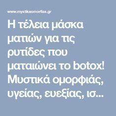 Η τέλεια μάσκα ματιών για τις ρυτίδες που ματαιώνει το botox! Μυστικά oμορφιάς, υγείας, ευεξίας, ισορροπίας, αρμονίας, Βότανα, μυστικά βότανα, www.mystikavotana.gr, Αιθέρια Έλαια, Λάδια ομορφιάς, σέρουμ σαλιγκαριού, λάδι στρουθοκαμήλου, ελιξίριο σαλιγκαριού, πως θα φτιάξεις τις μεγαλύτερες βλεφαρίδες, συνταγές : www.mystikaomorfias.gr, GoWebShop Platform Beauty Recipe, Hair Beauty, Makeup, Health, Tips, Make Up, Salud, Health Care