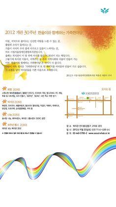 Poster of Seoul Community Rehabilitation Center 20120914 /www.seoulrehab.or.kr  시립서울장애인종합복지관 포스터