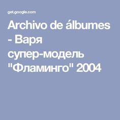 "Archivo de álbumes - Варя супер-модель ""Фламинго"" 2004"