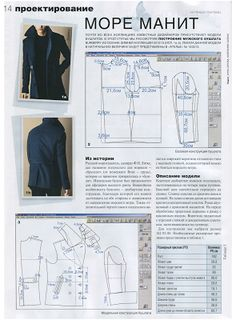 How to sew a T-shirt for Men - Sewing Method Mens Sewing Patterns, Sewing Paterns, Sewing Men, Coat Pattern Sewing, Suit Pattern, Coat Patterns, Jacket Pattern, Doll Clothes Patterns, Sewing Clothes
