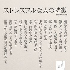Favorite Words, Favorite Quotes, Japanese Phrases, Self Motivation, Positive Words, Better Life, Life Lessons, Quotations, Me Quotes