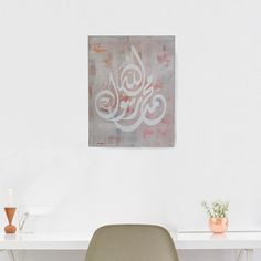 132fd98d Muhammad Rasool Allah Calligraphy Canvas- 11 by 14- Rose Pink- Grey-White