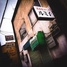 From Hokkaido Otaru : www.pajama-days.com #Japan #Otaru #Asia #love #art #street #city #colorful #monocrome #beautiful #design #creative #hipstamatic #vivid #music #fashion #mode #travel #traveller #travelgram #siluet #sunset #afternoon #nightview #neon #sign #close #bar #people #happy
