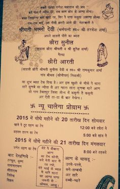 An invitation card in Jat language Funny Quotes In Hindi, Desi Quotes, Funny Attitude Quotes, Funny Baby Quotes, Good Thoughts Quotes, Jokes In Hindi, Jokes Quotes, Fun Quotes, Poetry Quotes