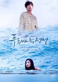 {{LEGEND OF THE BLUE SEA}}