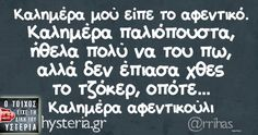 Smart Quotes, Funny Quotes, Funny Images, Funny Pictures, Funny Greek, Funny Statuses, Greek Quotes, Just For Laughs, Talk To Me