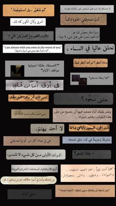 Arabic Quotes Tumblr, Arabic Love Quotes, Arabic Tattoo Quotes, Holy Quotes, Words Quotes, Quote Aesthetic, Sky Aesthetic, Circle Quotes, Iphone Wallpaper Quotes Love