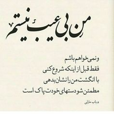 Poem Quotes, Poems, Life Quotes, Diabolik Lovers Wallpaper, Sad Texts, Persian Poetry, Persian Calligraphy, Persian Quotes, Rare Words