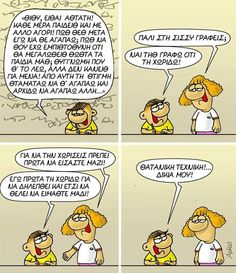 Funny Greek, Funny Photos, Lol, Humor, Comics, Memes, Funny Stuff, Cartoons, Wedding Dress