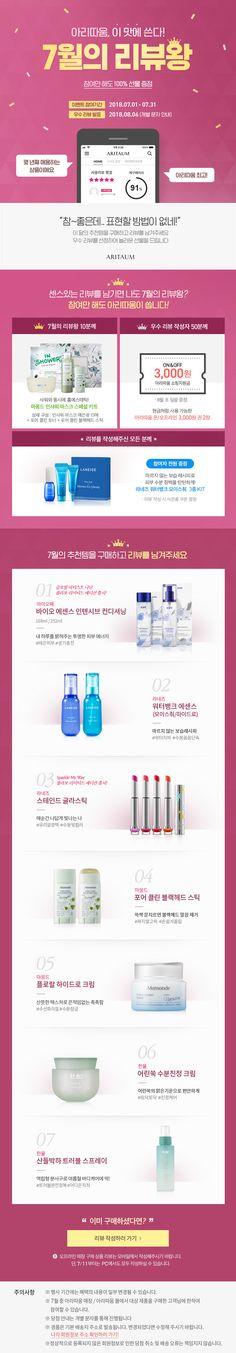 7월의 리뷰왕이 되자! 참여만 해도 100% 선물 증정 Web Design, Blog Design, Page Design, Korea Design, Event Banner, Event Page, Banner Design, Event Design, Promotion