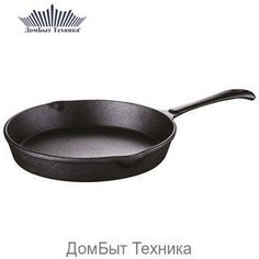 """Сковорода 15753-26 """"PH"""" (х6) http://vsevsevse.com/posuda-dlya-prigotovleniya-ru/skovorody/chugunnye/skovoroda-15753-26-ph-h6/  Цена: Р750.00"""