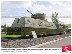 бронепоезда: 44 тыс изображений найдено в Яндекс.Картинках