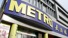 Metro takes the Tmall route in China