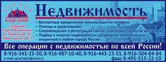 ГРАДЪ ПЛЮС, агентство недвижимости в Мытищах