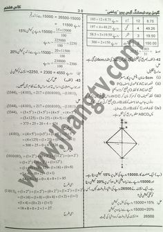 8th class science guess papers 2015 urdu medium 8 holidays and 8th class math guess papers 2015 16 fandeluxe Choice Image