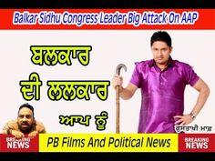 Congress Leader Balkar Sidhu Big Attack On AAP leader Baljinder Kaur and...