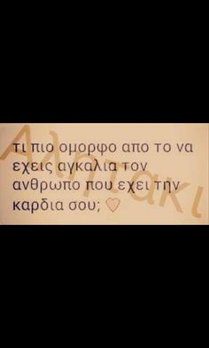 Greek Words, Greek Quotes, Forever Love, Quote Of The Day, Life Quotes, How Are You Feeling, Jokes, Messages, Feelings