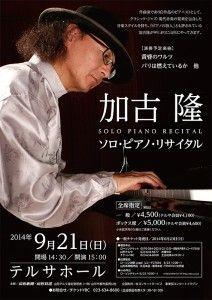 加古隆 ソロ・ピアノ・リサイタル