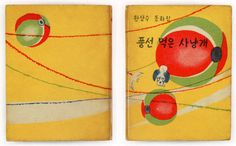 1966, The Hunting Dog That Ate a Balloon  Illustrations by Yi Eok-yeong
