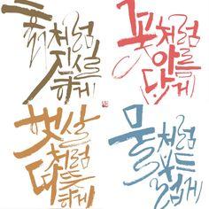 전주 캘리그라피글꼴 붓글씨 작품5 : 네이버 블로그 Calligraphy Letters, Caligraphy, Korean Quotes, Typography, Lettering, Idioms, Poems, Writing, Sayings