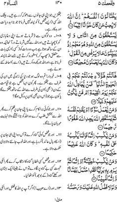Irfan ul Quran  Part #: 05 (Waalmuhsanatu)  Page 140