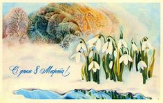 March 8 Soviet post cards USSR Ladies Day, March, Painting, Painting Art, Paintings, Painted Canvas, Mac, Drawings