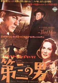 "Movie Poster of the Week: Carol Reed's ""The Third Man"" Midnight Marauders, Joseph, Trevor Howard, Carol Reed, Graham Greene, The Third Man, Orson Welles, Japanese Poster, Man Movies"