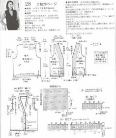 Translation Requests – Japanese Sewing, Pattern, Craft Books and Fabrics Japanese Knot Bag, Japanese Sewing, Japanese Books, Sewing Patterns Free, Knitting Patterns, Bag Patterns, Crochet Patterns, Clothing Patterns, T 62