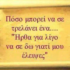 Old Quotes, Greek Quotes, Lyric Quotes, Wisdom Quotes, Best Quotes, Lyrics, Life Quotes, Big Words, Great Words