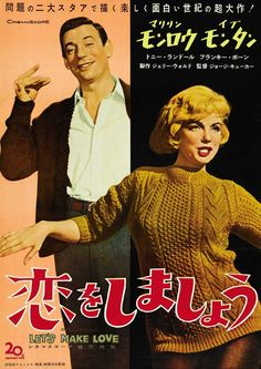 """""""Let's Make Love"""" - Marilyn Monroe, Yves Montand and Frankie Vaughan. Japanese Movie Poster, 1960."""