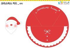 [찬진교육] 크리스마스 카드 만들기 / 산타 카드 / 크리스마스 편지 / 크리스마스 수업자료 : 네이버 블로그